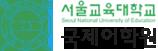 서울교육대학교 국제어학원
